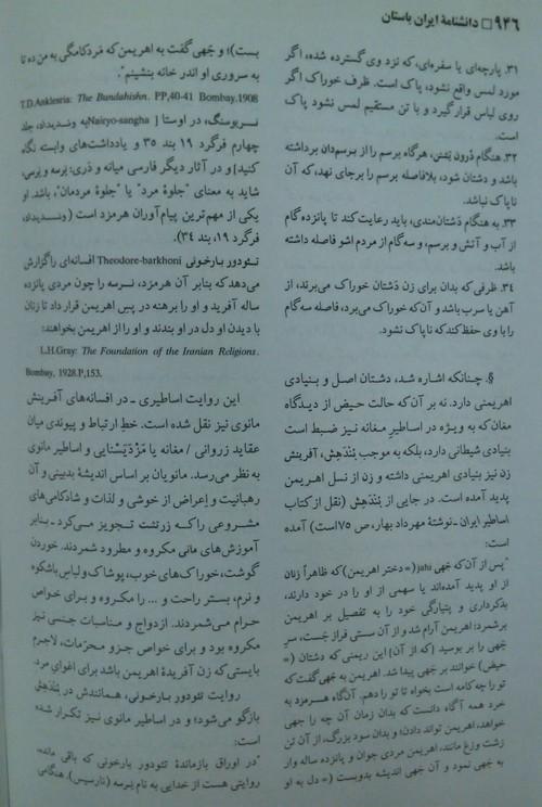 دانشنامه باستان ص 946