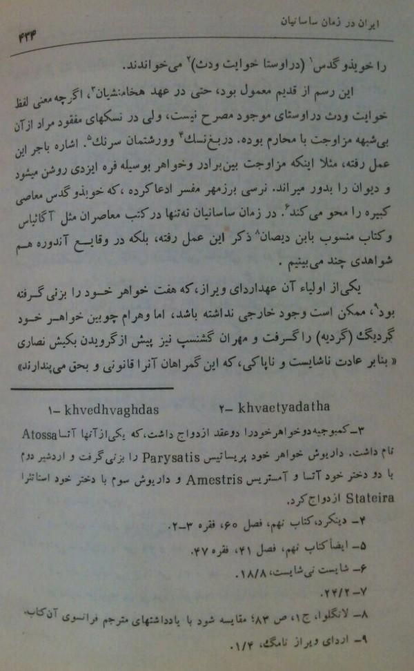 ایران در زمان ساسانیان ص 434