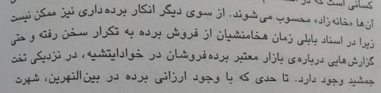 از زبان داریوش ص 60
