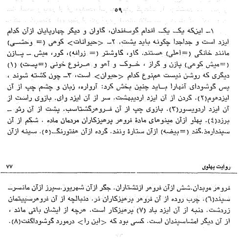 روایت پهلوی ص 76 ـ 77