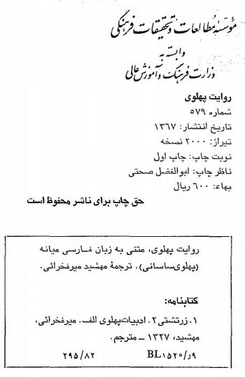شناسنامه روایت پهلوی