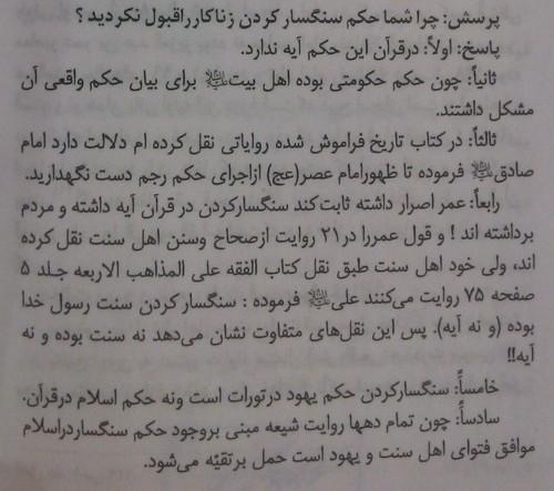 قرآن و تفسیر راهبردی از تاریخ اسلام و صهیونیسم ص 126