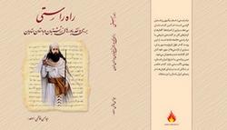 معرفی کتاب «راه راستی» در سایت مؤسسه کتاب شناسی شیعه + مقدمه و فهرست مطالب