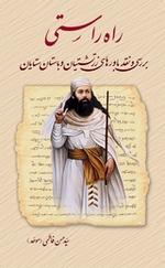 معرفی کتاب راه راستی در سایت های خبرگزاری مهر و دائره المعارف بزرگ اسلامی