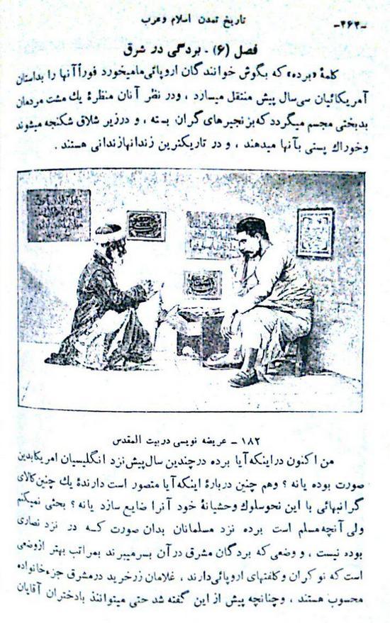 تمدن اسلام و عرب، ص 464