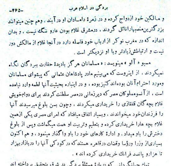 تمدن اسلام و عرب، ص 465
