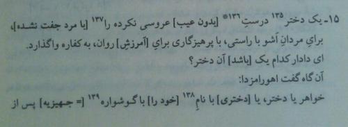 وندیداد ج 3 ص 1433