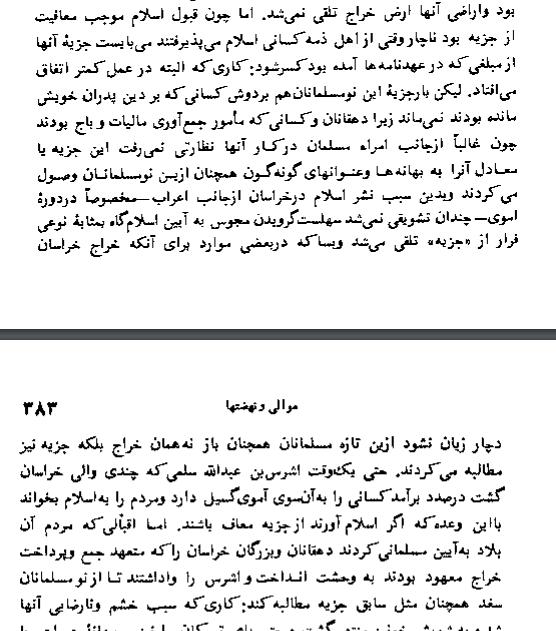 تاریخ ایران بعد از اسلام، ص ۳۸۲ ـ ۳۸۳)