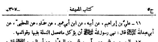 کافی ج 5 ص 307