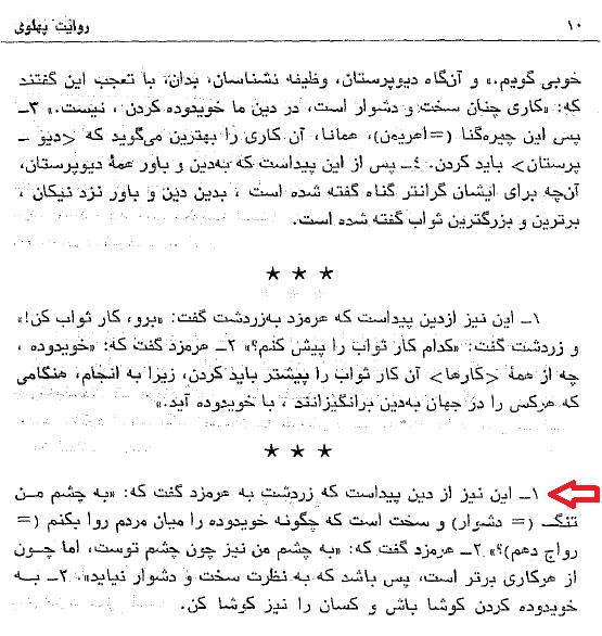 روایت پهلوی ص 10