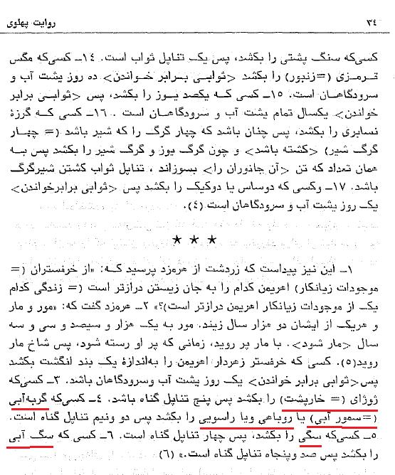 روایت پهلوی ص 34