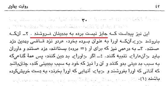 روایت پهلوی ص 42