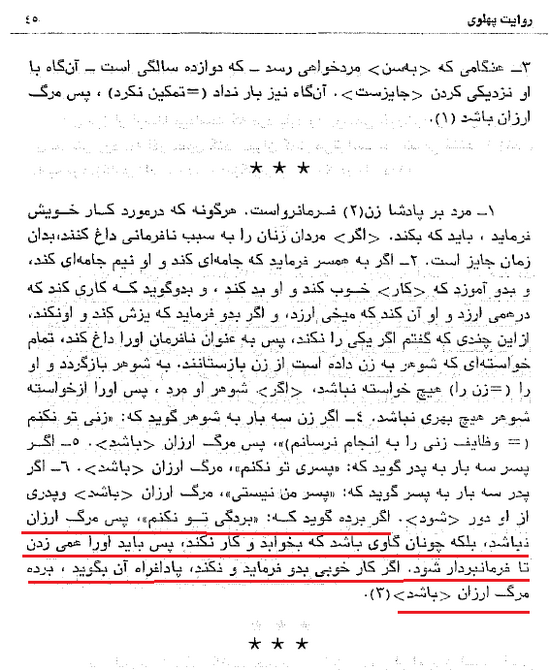 روایت پهلوی ص 45