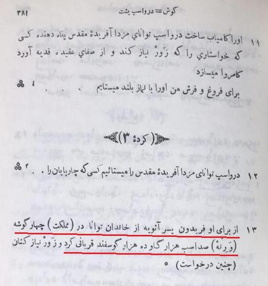 یشت ها ص 381