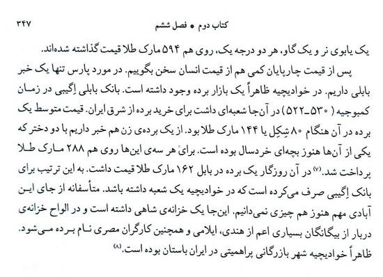 داریوش و ایرانیان، ص 347