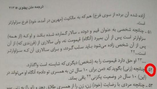 مادیان هزار دادستان، ص 213