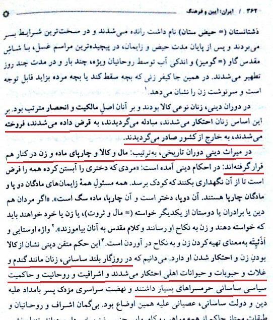 ایران آیین و فرهنگ ص 362