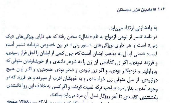 مادیان هزار دادستان ص 106