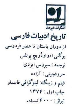 شناسنامه تاریخ ادبیات فارسی