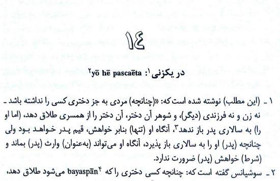 مادیان هزار دادستان ص 147