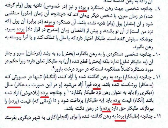 مادیان هزار دادستان ص 194