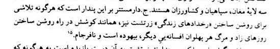 تاریخ ادبیات فارسی ص 53