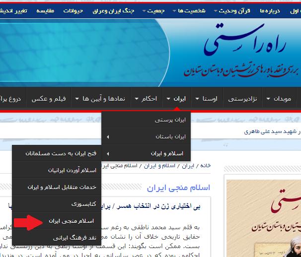 بخش اسلام منجی ایران
