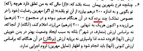 مادیان هزار دادستان ص 236