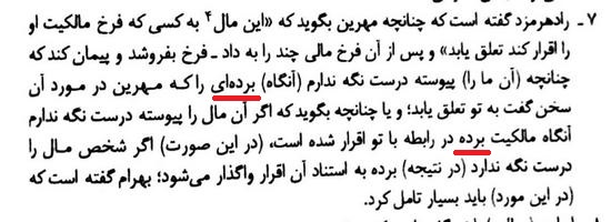 مادیان هزار دادستان ص 258