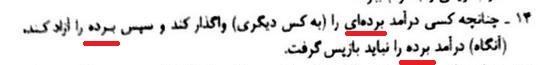 مادیان هزار دادستان ص 289
