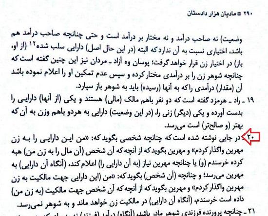 مادیان هزار دادستان ص 290