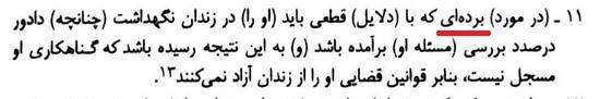 مادیان هزار دادستان ص 314
