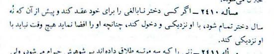 توضیح المسائل امام خمینی ص 332