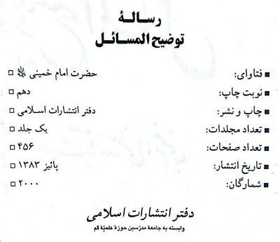 شناسنامه توضیح المسائل امام خمینی