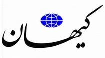 انعکاس مطالب کتاب راه راستی در روزنامه کیهان
