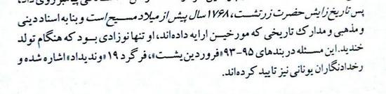 پاسخ به پرسش های دینی زرتشتیان، چاپ برسم، ص 15