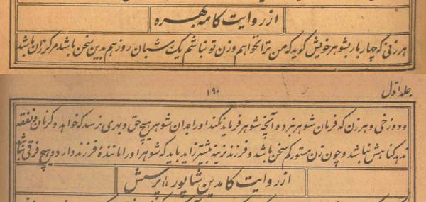 روایات داراب هرمزدیار ص 189 ـ 190