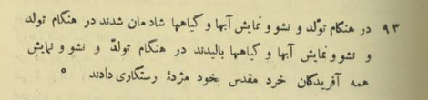 فروردین یشت، پورداود، ص 79