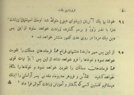 فروردین یشت، پورداود، ص 80