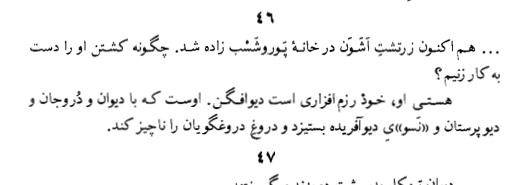 وندیداد، دوستخواه، ص 874