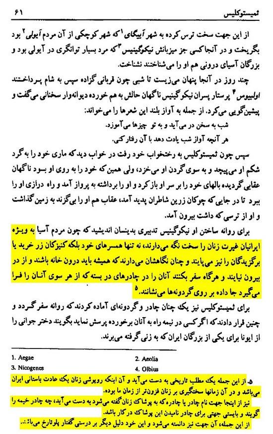 ایرانیان و یونانیان ص 61