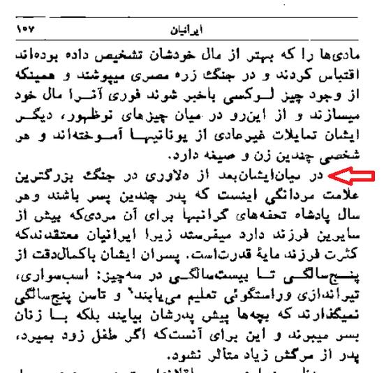 تاریخ هرودوت ص 107