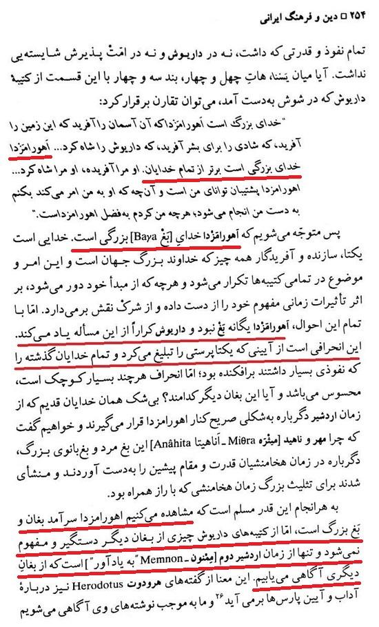 دین و فرهنگ ایرانی پیش از عصر زرتشت ص 254