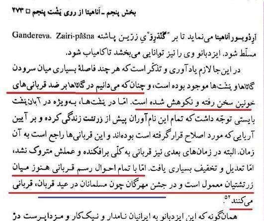 دین و فرهنگ ایرانی ص 273
