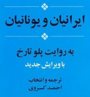 جلد ایرانیان و یونانیان