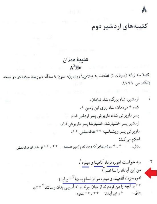 کتیبه های هخامنشی ص 323