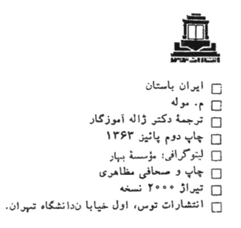 شناسنامه ایران باستان ـ موله