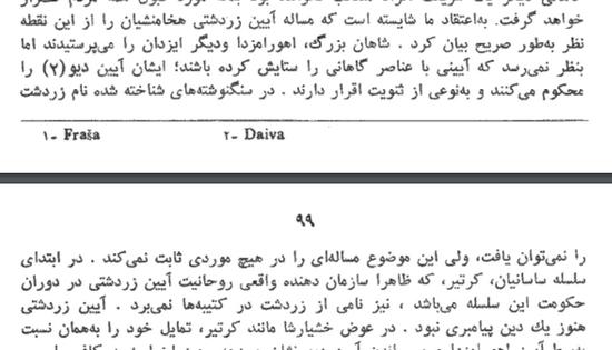 ایران باستان ص 98 ـ 99