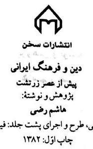 شناسنامه دین و فرهنگ ایرانی پیش از عصر زرتشت