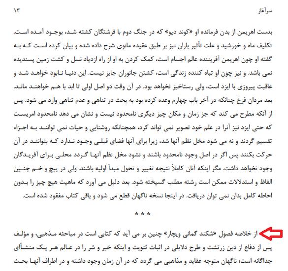گزارش گمان شکن ص 13